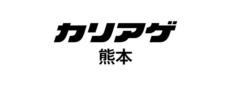 カリアゲ熊本